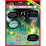パラドックス物理編 (ニュートンムック 理系脳をきたえる!Newtonライト)