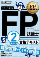 FP技能士2級・AFP合格テキスト('13〜'14年版)