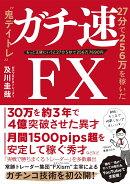"""【予約】ガチ速FX 27分で256万を稼いだ""""鬼デイトレ"""""""