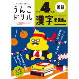 日本一楽しい学習ドリルうんこドリル漢字問題集編小学4年生 (うんこドリルシリーズ)