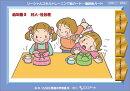 ソーシャルスキルトレーニング絵カード 連続絵カード 幼年版 3