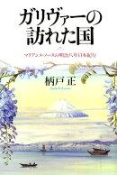 【謝恩価格本】ガリヴァーの訪れた国 マリアンヌ・ノースの明治八年日本紀行