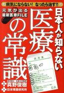 日本人が知らない医療の常識