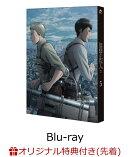 【楽天ブックス限定先着特典】TVアニメ「進撃の巨人」 Season3 5(初回限定版)(マグネットシート付き)【Blu-ray】