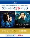 ダ・ヴィンチ・コード/天使と悪魔【Blu-ray】 [ トム・ハンクス ]