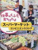 スーパーマーケット・コンビニエンスストア