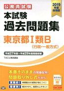 公務員試験本試験過去問題集東京都1類B(行政・一般方式)(2019年度採用版)
