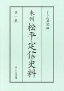 未刊松平定信史料(第10巻)