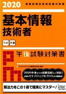 基本情報技術者午後試験対策書(2020)