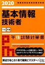 基本情報技術者午後試験対策書(2020) 情報処理技術者試験対策書 [ アイテックIT人材教育研究部 ]