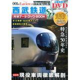 西武鉄道完全データDVD BOOK SP (メディアックスMOOK)
