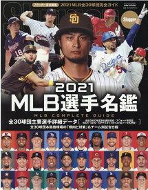 MLB選手名鑑(2021) MLB COMPLETE GUIDE 全30球団完全ガイド (NSK MOOK スラッガー責任編集)