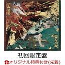 【楽天ブックス限定先着特典】三文小説 / 千両役者 (初回限定盤 CD+Blu-ray) (オリジナルコルクコースター) [ King G…