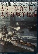 【バーゲン本】カラー写真で見る太平洋戦争秘録ー写真集・20世紀の記録