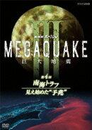 "NHK DVD::NHKスペシャル MEGAQUAKE 3 巨大地震 第4回 南海トラフ 見え始めた""予兆"""