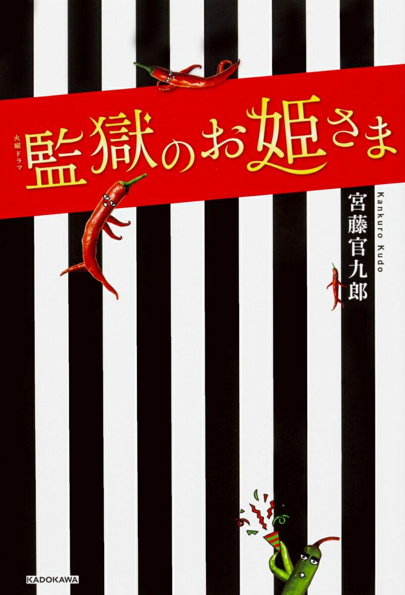 火曜ドラマ 監獄のお姫さま [ 宮藤 官九郎 ]