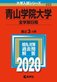 青山学院大学(全学部日程) 2020年版;No.222 (大学入試シリーズ) [ 教学社編集部 ]