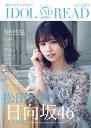 IDOL AND READ(020) 読むアイドルマガジン 松田好花(日向坂46)/kinoshita