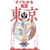 すぐわかる地図東京23区改訂5版