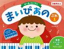 まいぴあの ぷれ(1) 【オール イン ワン】