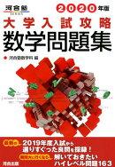 大学入試攻略数学問題集(2020年版)