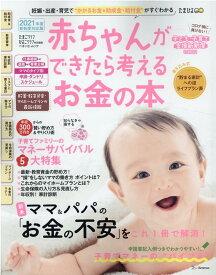 """赤ちゃんができたら考えるお金の本(2021年版新制度対応版) 妊娠・出産・育児で""""かかるお金&助成金・給付金""""が (ベネッセ・ムック たまひよブックス たまごクラブ・ひよこクラ)"""