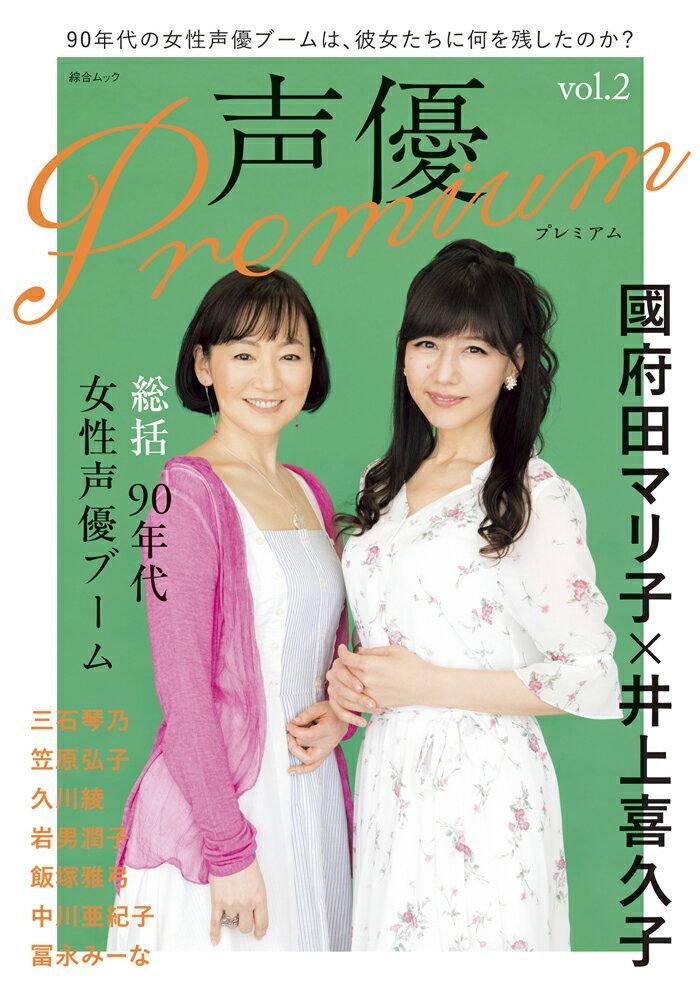 声優Premium Vol.2 (綜合ムック)