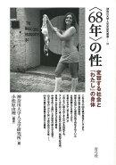 【バーゲン本】68年の性