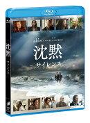 沈黙ーサイレンスー【Blu-ray】