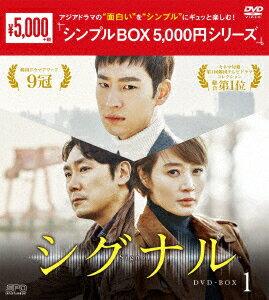 シグナル DVD-BOX1 [ イ・ジェフン ]