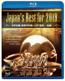 Japan's Best for 2019 BOXセット【Blu-ray】 [ (教材) ]