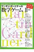 マーチン・ガードナーの数学ゲーム(2)新装版
