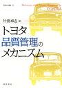 トヨタ品質管理のメカニズム (阪南大学叢書) [ 片渕卓志 ]