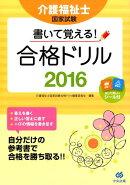 介護福祉士国家試験書いて覚える!合格ドリル(2016)