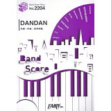DANDAN (BAND SCORE PIECE)