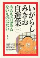いがらしみきお自選集(1)