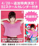 【B2 スクールカレンダー特典】(壁掛) 高橋朱里 2016 AKB48 B2カレンダー【生写真(2種類のうち1種をランダム封入)…