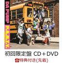 【先着特典】P.A.R.T.Y. 〜ユニバース・フェスティバル〜 (初回限定盤 CD+<A Dance Edit ver.Video>DVD) (ポスト…