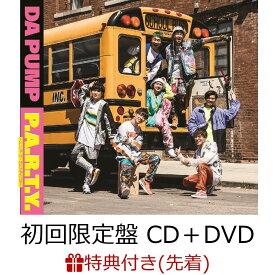 【先着特典】P.A.R.T.Y. 〜ユニバース・フェスティバル〜 (初回限定盤 CD+<A Dance Edit ver.Video>DVD) (ポストカード付き) [ DA PUMP ]