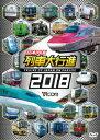 日本列島列車大行進2018 [ (鉄道) ]