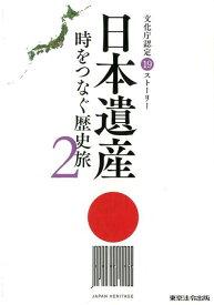 日本遺産(2) 時をつなぐ歴史旅 文化庁認定19ストーリー [ 日本遺産プロジェクト ]