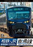 相鉄・JR直通線 4K撮影作品 相模鉄道12000系 海老名~新宿 往復