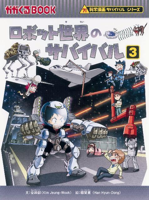 ロボット世界のサバイバル(3) 生き残り作戦 (かがくるBOOK 科学漫画サバイバルシリーズ) [ 金政郁 ]