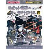 ロボット世界のサバイバル(3) (かがくるBOOK 科学漫画サバイバルシリーズ)