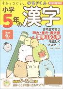 すみっコぐらし学習ドリル 小学5年の漢字
