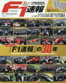 『F1速報』の30年