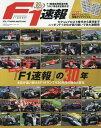 『F1速報』の30年 1990-2019 本誌が追い続けたF1グランプリ (ニューズムック F1速報)
