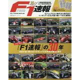 『F1速報』の30年 (ニューズムック F1速報)