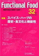 Functional Food(32号(Vol.11 No.2)