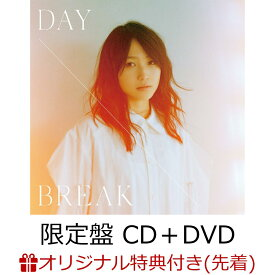 【楽天ブックス限定先着特典】Daybreak (限定盤 CD+DVD)(ステッカー) [ 鞘師里保 ]